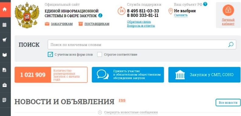 Официальный сайт госзакупок – главная страница