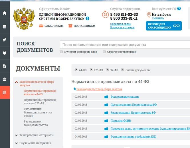 Официальный сайт госзакупок – раздел «Документы», нормативно-правовая база.