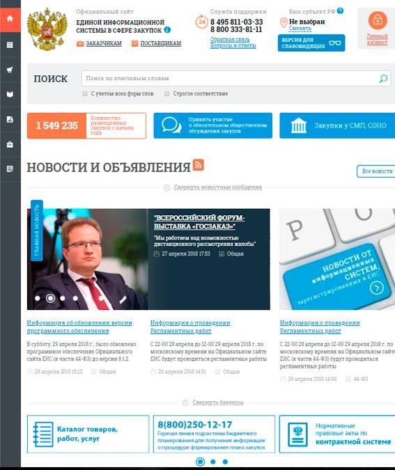 Официальный сайт единой информационной системы в сфере госзакупок – главная страница