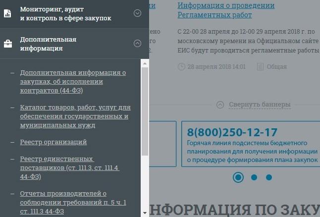 Раздел «Дополнительная информация» на боковой панели главной страницы официального сайта единой информационной системы в сфере закупок