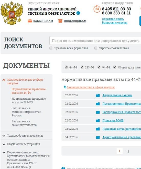 Раздел «Документы» на боковой панели главной страницы официального сайта единой информационной системы в сфере закупок