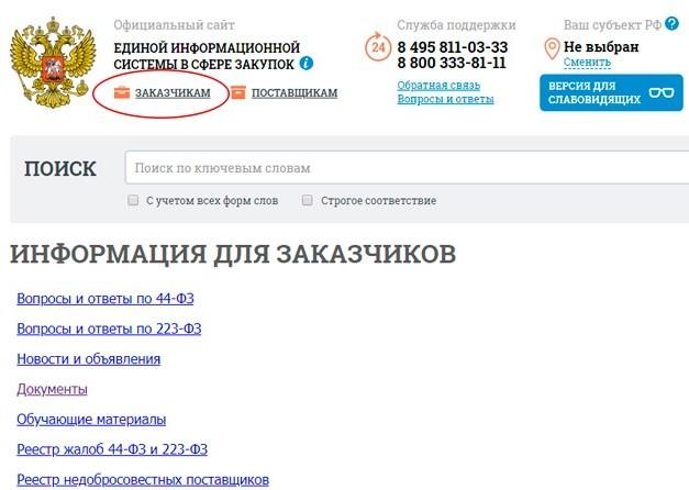 Раздел «Заказчикам» на главной странице официального сайта единой информационной системы в сфере закупок