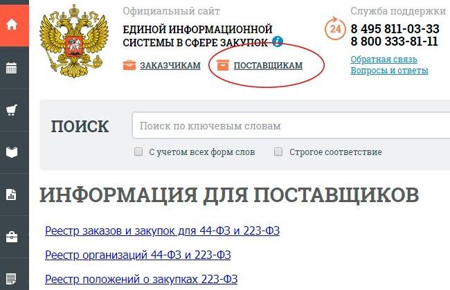 Раздел «Поставщикам» на главной странице официального сайта единой информационной системы в сфере закупок