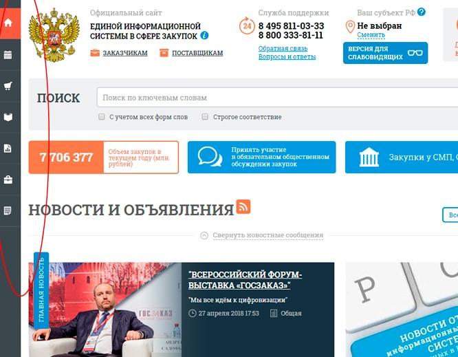Официальный сайт единой информационной системы в сфере закупок – главная страница