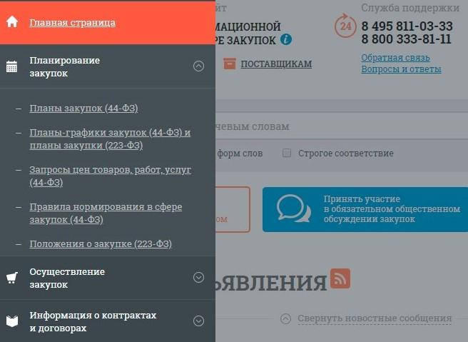 Раздел «Планирование закупок» на боковой панели главной страницы официального сайта единой информационной системы в сфере закупок