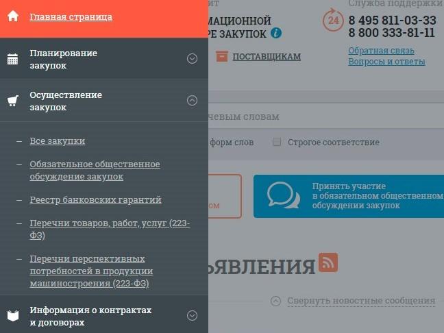 Раздел «Осуществление закупок» на боковой панели главной страницы официального сайта единой информационной системы в сфере закупок