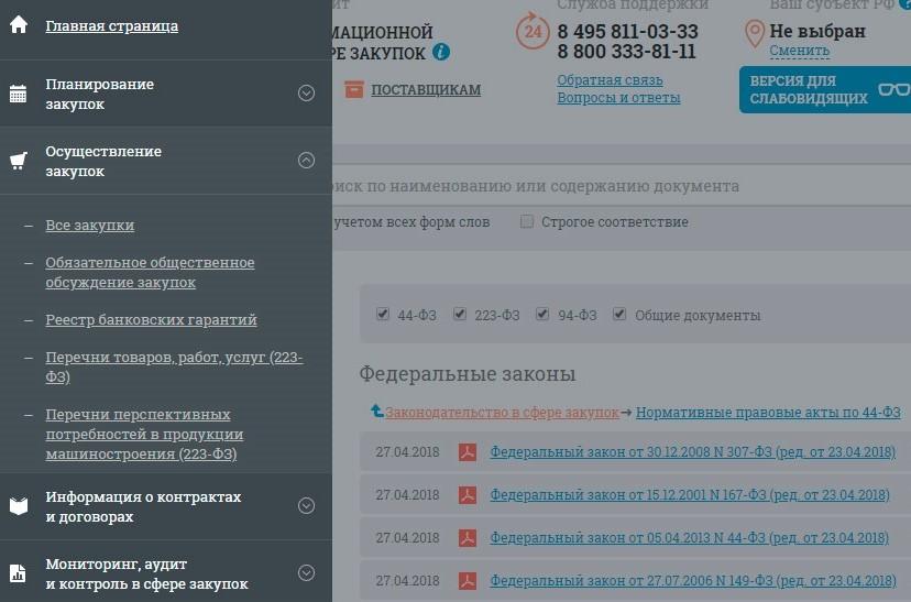 Официальный сайт госзакупок – боковая панель, раздел «Осуществление закупок»