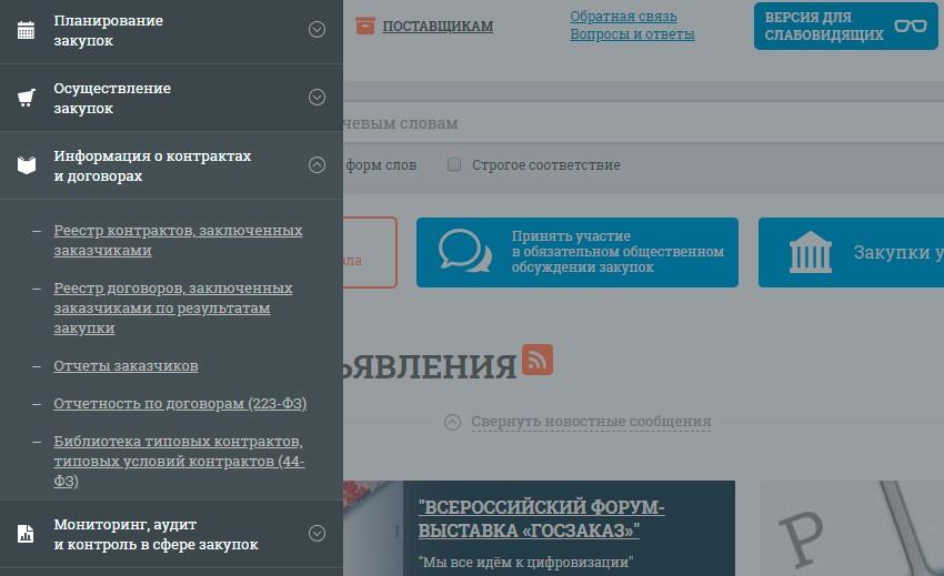 Официальный сайт госзакупок – боковая панель, раздел «Информация о контактах и договорах»