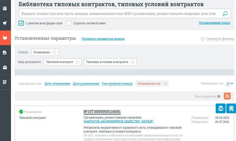Раздел «Библиотека типовых контрактов, типовых условий контрактов» на официальном сайте госзакупок
